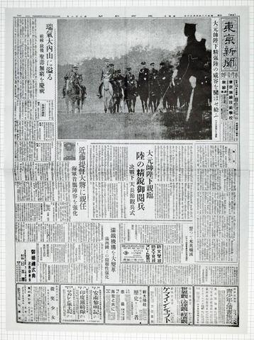 昭和18年4月30日 東京新聞 原寸複写