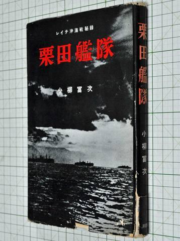 栗田艦隊 昭和31年初版