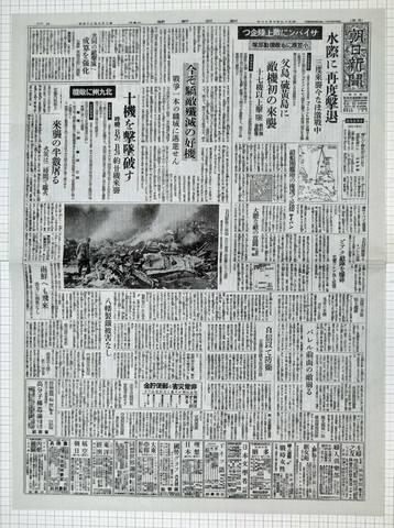 昭和19年6月17日朝日新聞 原寸複写