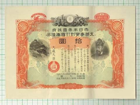 支那事変割引国庫債券拾円 紀元2600年記念加刷