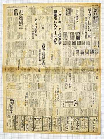 昭和17年3月21日 朝日新聞