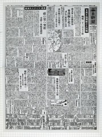 昭和19年7月4日 毎日新聞 原寸複写