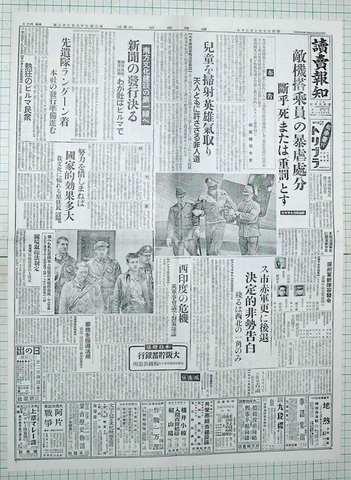 昭和17年10月20日読売報知新聞 原寸複製