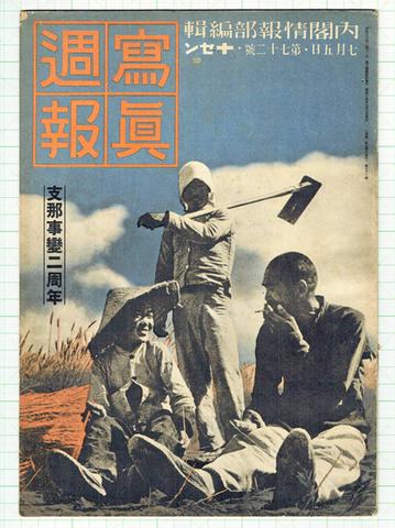 写真週報 昭和14年7月72号
