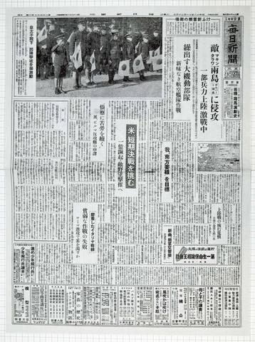 昭和18年11月23日 毎日新聞 原寸複写