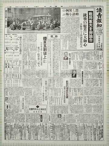昭和18年12月27日読売報知 新聞 原寸複製