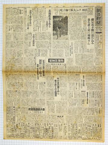 昭和19年10月30日 朝日新聞