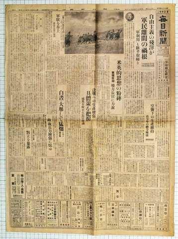 昭和18年4月16日毎日新聞東京 実物