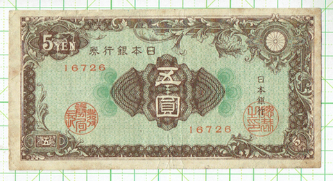 日本銀行紙幣五圓 彩文