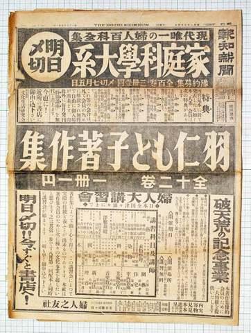 昭和2年7月4日報知新聞 実物
