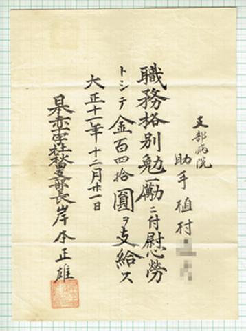 赤十字 慰労金證