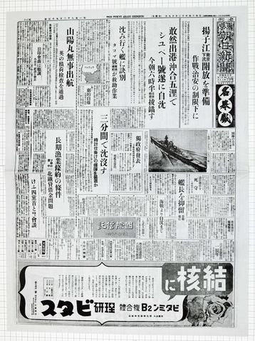 昭和14年11月25日 東京朝日新聞夕刊 原寸複写