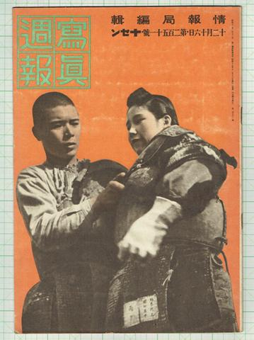 写真週報 昭和17年12月251号