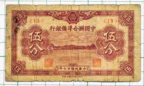 中国連合銀行伍分 中華民国27年