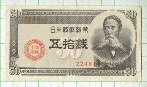 日本政府紙幣 B号板垣五拾銭