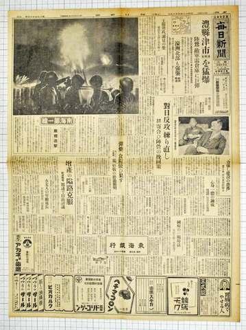 昭和18年5月15日毎日新聞夕刊 実物