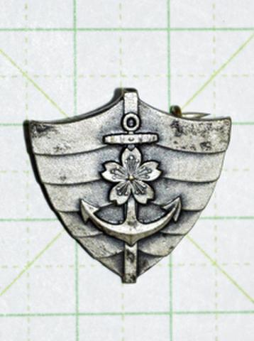 海軍記念日 水上錬成大会記念章