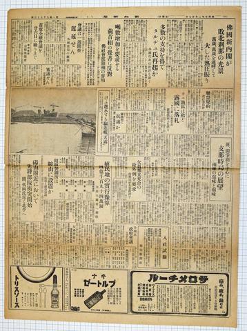 昭和5年2月27日 報知新聞