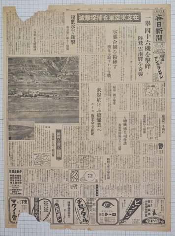 昭和18年5月2日毎日新聞東京夕刊 実物