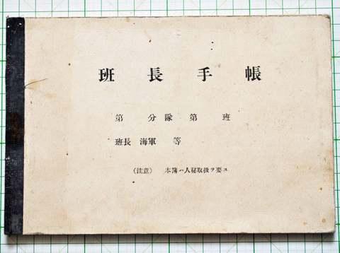 海軍 班長手帳