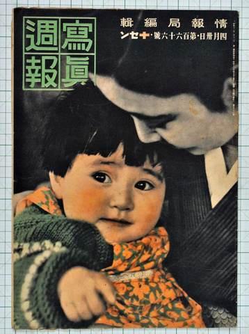 写真週報 昭和16年4月166号