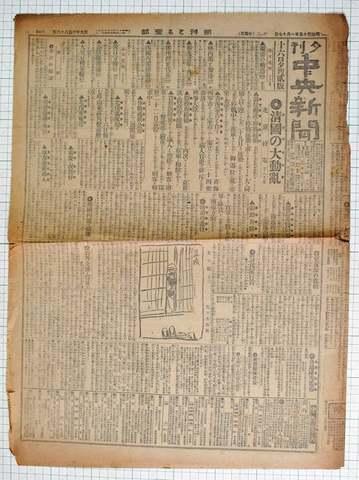 明治45年1月17日 中央新聞 実物