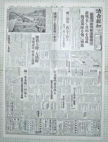 昭和18年2月10日読売報知 原寸複製