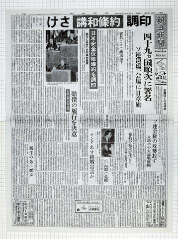 昭和26年9月9日 朝日新聞 原寸複写