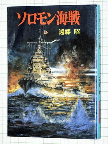ソロモン海戦 朝日ソノラマ文庫