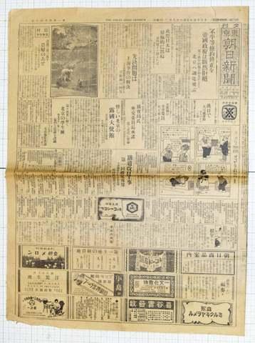 大正14年6月28日 朝日新聞
