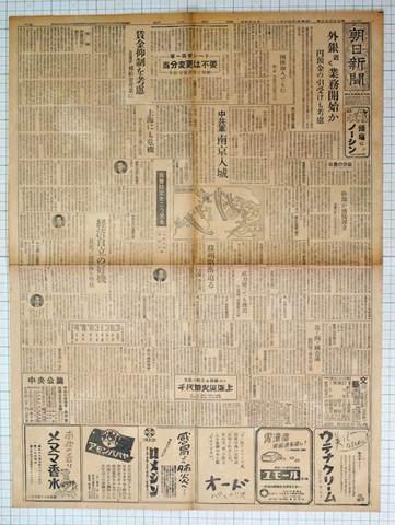 昭和24年4月25日朝日新聞 実物