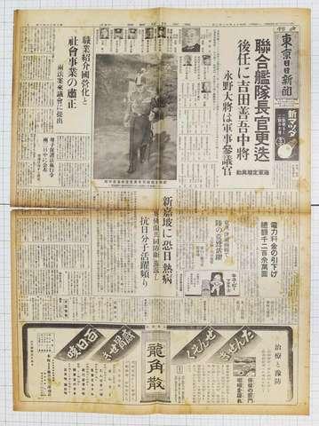 昭和12年12月2日 東京日日新聞夕刊