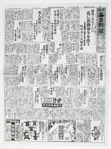 昭和2年8月3日大阪毎日新聞 複製