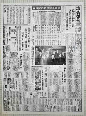 昭和20年4月8日読売報知新聞 原寸複製 鈴木内閣発足