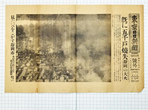 昭和15年1月15日 東京日日新聞 号外