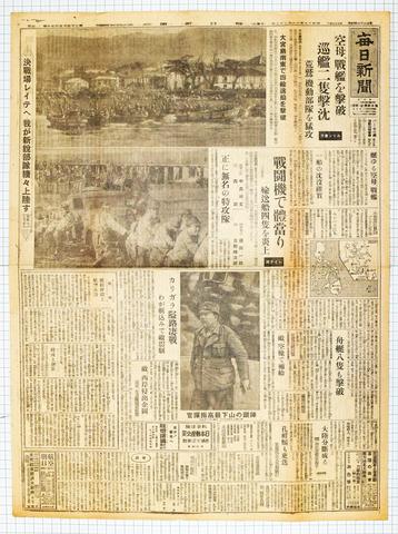 昭和19年11月22日 毎日新聞