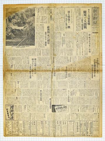 昭和19年7月12日 朝日新聞