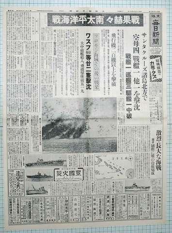 昭和17年10月28日大阪毎日新聞 原寸複製