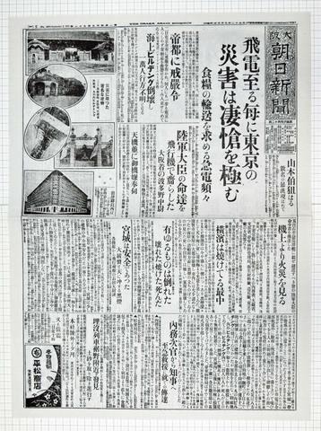 大正12年9月3日 大阪朝日新聞 複製