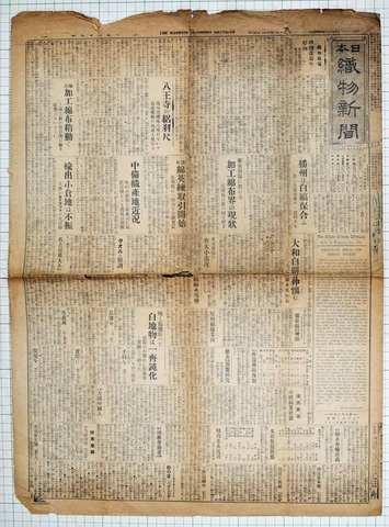 大正12年6月13日 日本織物新聞 実物