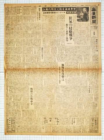 昭和21年6月5日毎日新聞 実物