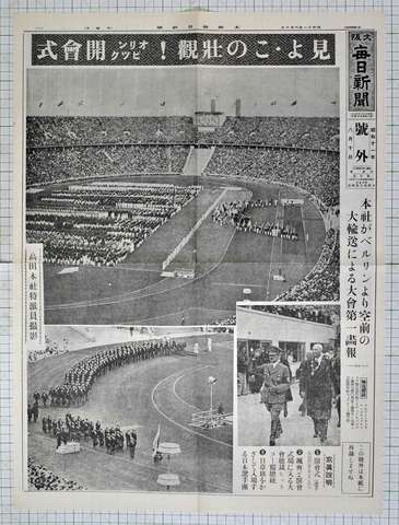昭和11年8月10日大阪毎日新聞号外 原寸複製