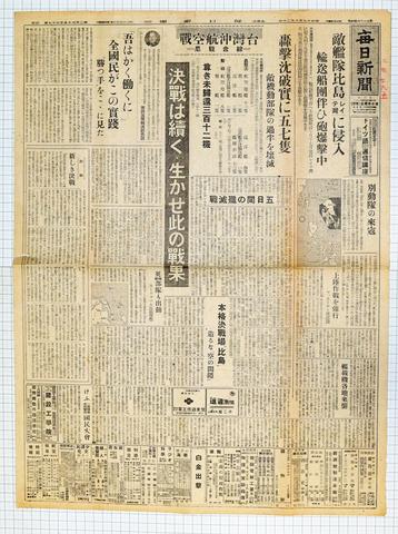 昭和19年10月20日 毎日新聞
