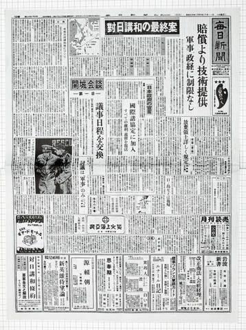 昭和26年7月11日 毎日新聞 原寸複写