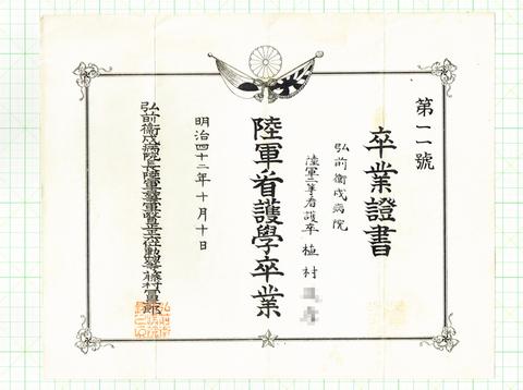 陸軍看護学 卒業證書