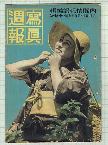 写真週報 昭和15年6月119号