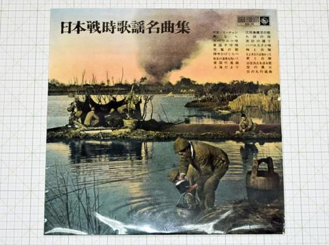 日本戦時歌謡名曲集