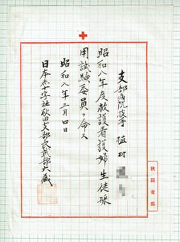 命 赤十字看護婦採用委員