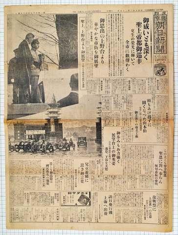 昭和5年1月26日朝日新聞夕刊 実物