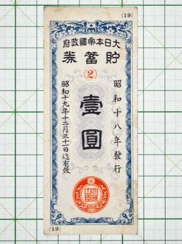 帝国政府貯蓄券 壱円